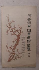 1979年文化部等主办《何香凝中国画遗作展览》目录
