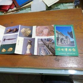 旅顺博物馆(折页)
