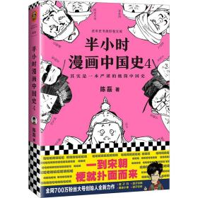 (正版)半小时漫画中国史4