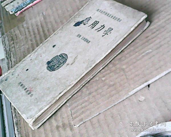 职业教科书委员会审查通过:应用力学(硬精装,民国27年4版印,满50元免邮费)