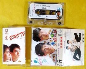 磁带                 兄弟《青春规则》1991