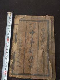 中华新刀笔