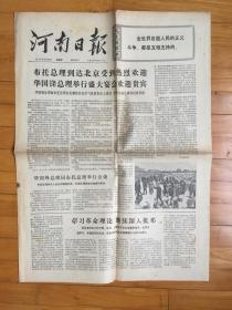 河南日报 1976年5月27日 (华国锋总理举行盛大宴会欢迎贵宾)