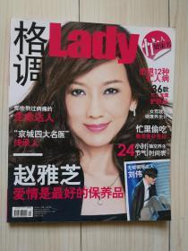 绝版收藏杂志―格调lady 赵雅芝封面彩页+内页报道