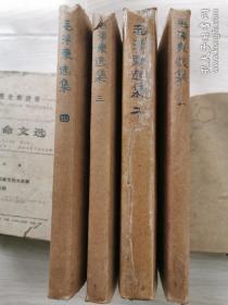 罕见新中国 第一部《毛泽东选集》第一、二、三、四卷、带原始书衣、第一卷为北京1951年一版四印二卷1952年北京一版长春一印、第三卷1953年北京一版长春一印、第四卷1960年北京一版长春一印