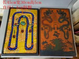 清代传世旧藏漆器盒装蓝猫眼朝珠一串