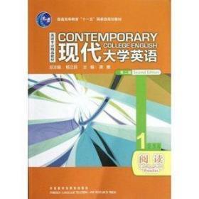 现代大学英语阅读1 第二版2版 杨立民 李又文 外研9787560068886