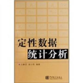 正版 定性数据统计分析 王静龙 中国统计出版社9787503754968