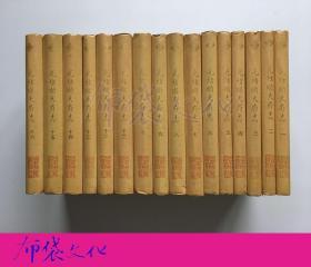 光绪顺天府志  北京古籍出版社1987年初版精装十六册全