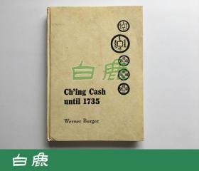 清钱编年谱 精装 1976年初版