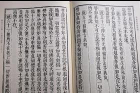 大方广佛华严经疏论纂要(全20册)
