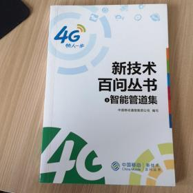 中国移动新技术百问丛书,智能管道,大数据,融合通信,通信协议。
