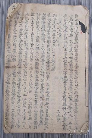 清术数类老抄本