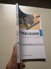 英语朗读与复述教程(中国人民大学《英语口语能力标准》实施系列教材         含光盘