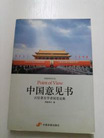 中国意见书