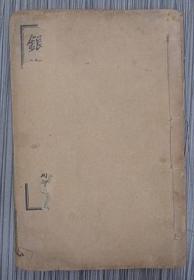 民国三年上海普通书局印《银海精微》上卷一册
