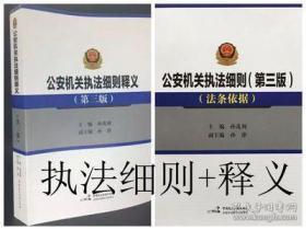 公安机关执法细则 + 公安机关执法细则释义 第三3版 释义第三版 2017新版 公安警察必备现货包邮