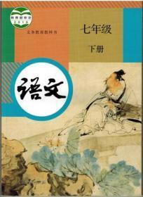 二手 语文七年级下册 课程教材 人民教育出版社9787107314889