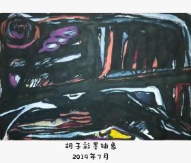 青年书画家胡子彩墨抽象绘画作品《2019年7月》