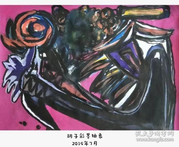 青年书画家胡子彩墨抽象绘画作品《一念一天堂》