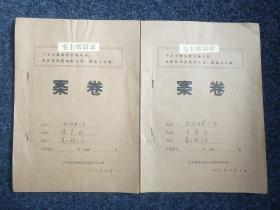文革批斗案卷两本(滑县革命委员会)
