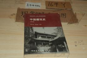 中国建筑史(第五版)