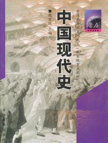 正版 中国现代史 魏宏运 高等教育出版社9787040102055