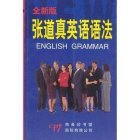 正版 张道真英语语法 全新版 商务印书馆9787801032799