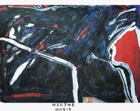 青年书画家胡子彩墨抽象绘画作品《欲望》