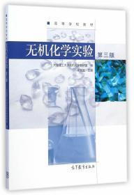 无机化学实验 第3版 大连理工大学 牟文生 高教社9787040414691