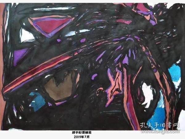青年书画家胡子彩墨抽象绘画作品《神秘的远方》