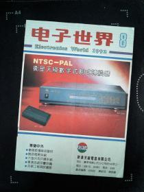 电子世界  1992.8