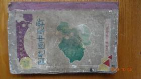 新制中国地图
