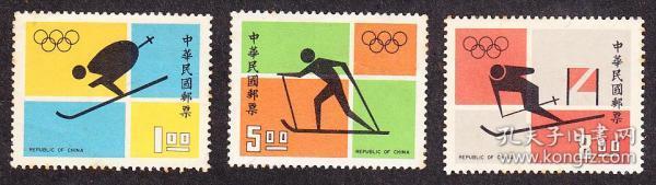 台湾,专82体育,三全原胶新票(1972年).背黄.