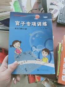 【正版!~】官子专项训练:从入门到10级