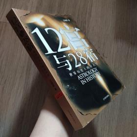 12宫与28宿:世界历史上的星占学