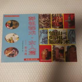 彭祖秘术•女人篇  仙山彭祖长寿术 【两册合售。几近全新。仔细看图】