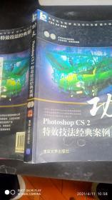 功夫:Photoshop CS 2特效技法经典案例