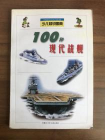 100种现代战舰(少儿知识图典)