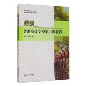 新编普通高等学校军事课教程