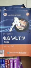 电路与电子学(第5版)