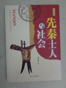 先秦士人与社会