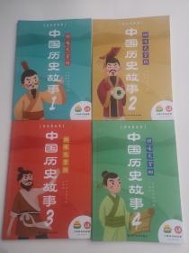 小鸡叫叫阅读课L3:回味无穷的中国历史故事(全四册)