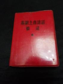 林副主席讲话摘录(日记本)