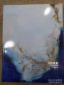 留学法三剑客赵无极朱德群吴冠中画集