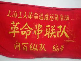 印双面:文革红布袖章:上海工人革命造反总司令部【造反队:革命串联队】