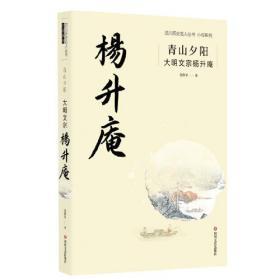 四川历史名人丛书小说系列:青山夕阳.大明文宗杨升庵