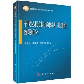 军民协同创新的体制、机制和政策研究