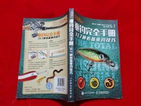 垂钓完全手册:317种必备垂钓技巧【2015年1版1印】