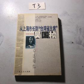 """从上海市长到""""台湾省主席""""(1946-1953年)――吴国桢口述回忆"""